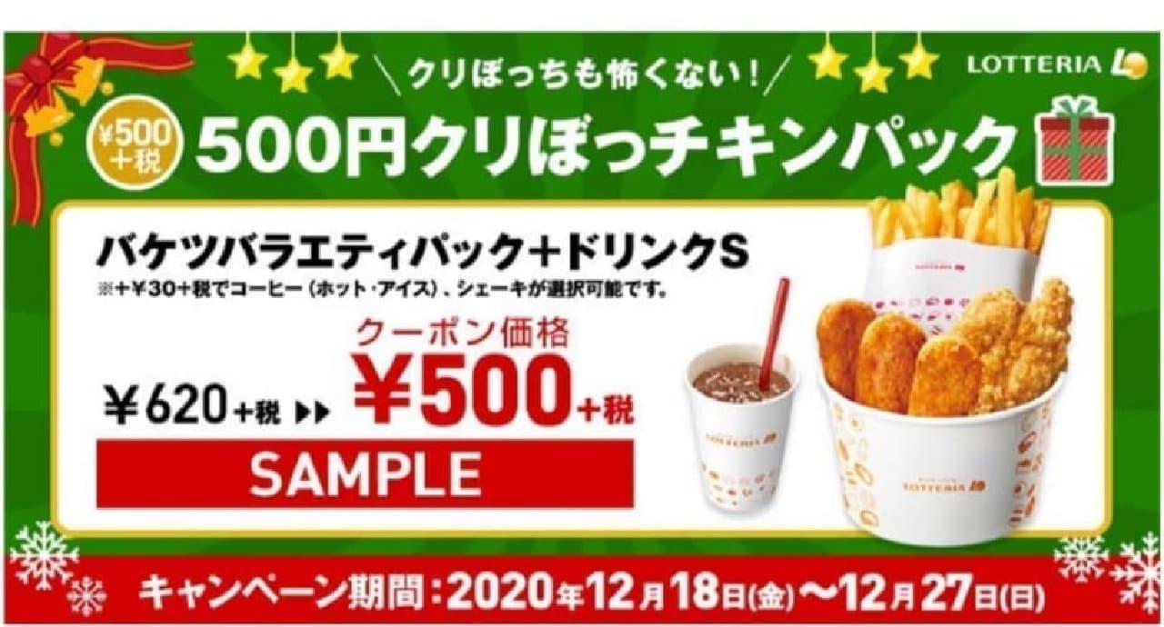 ロッテリア「ポテトS1個分無料プレゼント!」