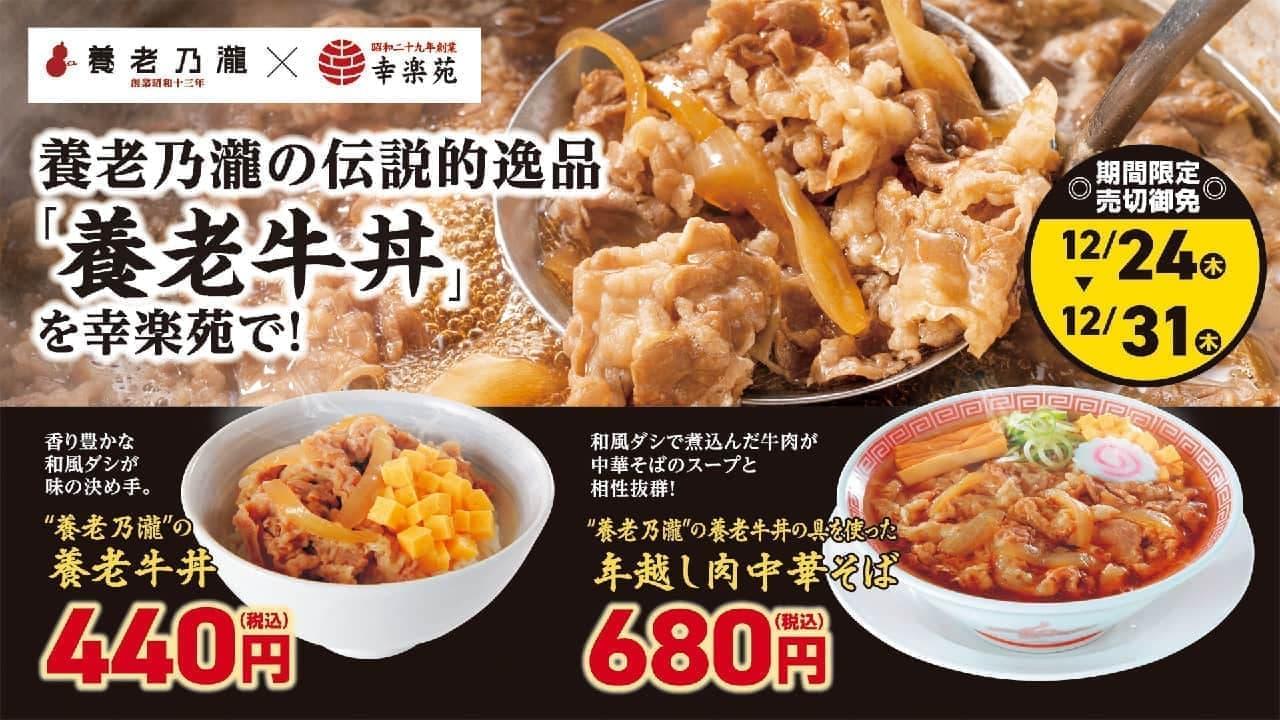 幸楽苑「養老乃瀧の養老牛丼」と「養老乃瀧の養老牛丼を使った年越し肉中華そば」
