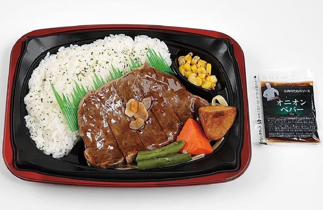 ミニストップ「肉が旨い!サーロインステーキ弁当」