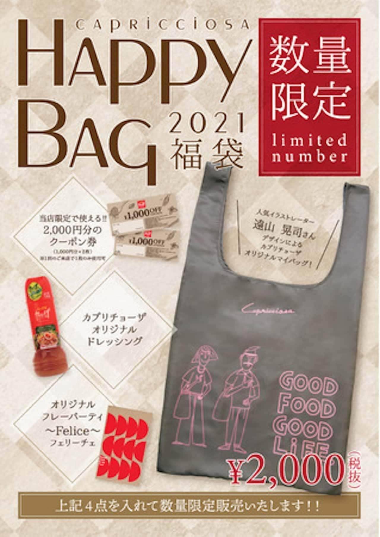カプリチョーザ「2021 福袋」