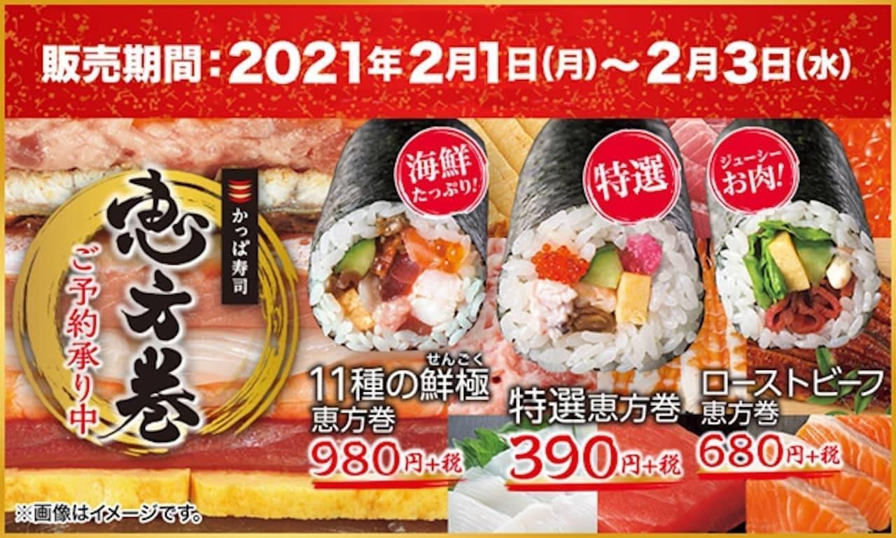 かっぱ寿司の恵方巻き3種