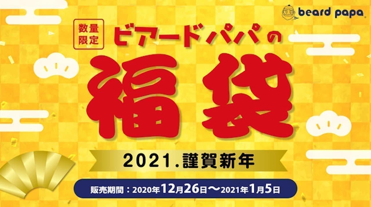 ビアードパパ「ビアードパパ2021年福袋」