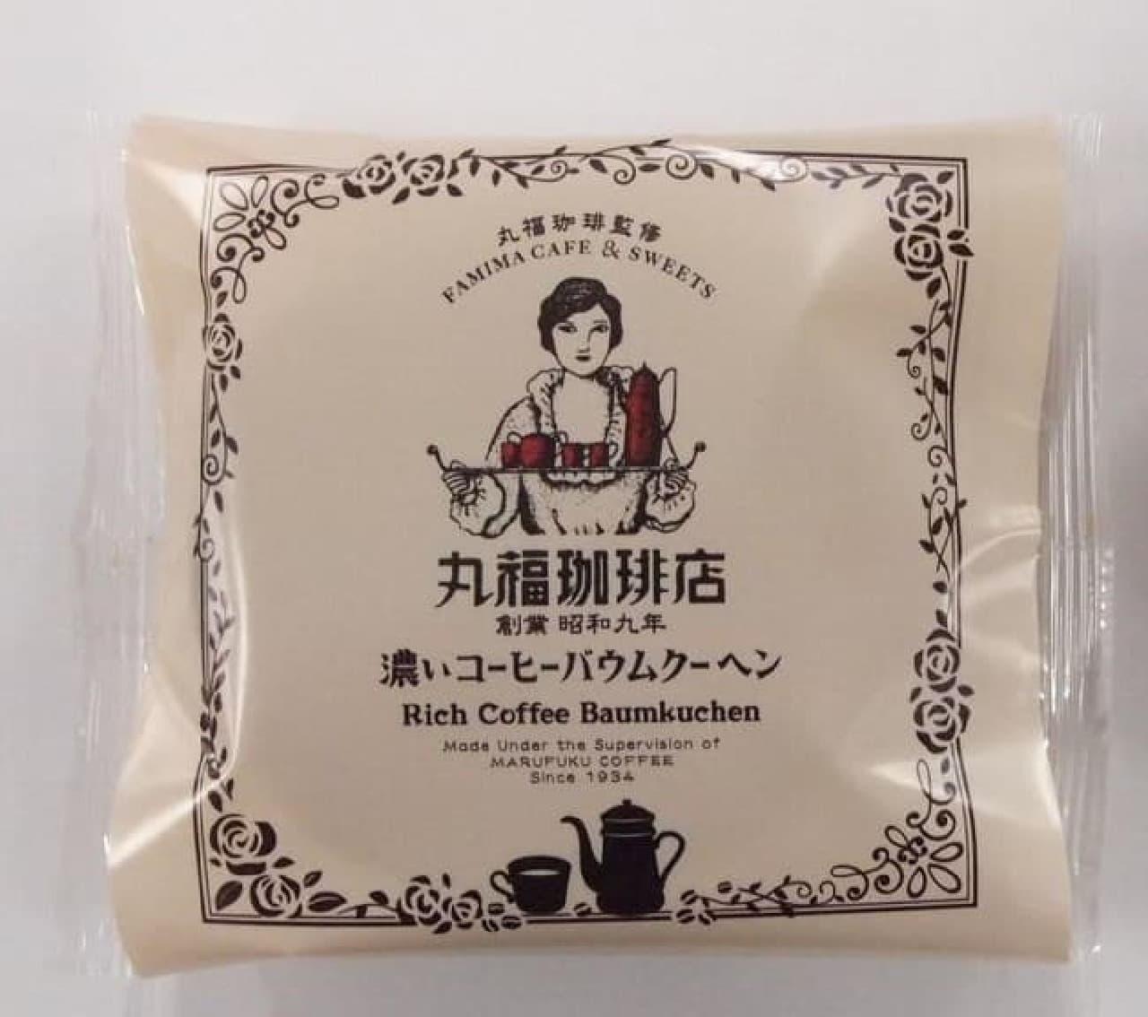 ファミリーマート「丸福珈琲店」監修「濃いコーヒーバウムクーヘン」