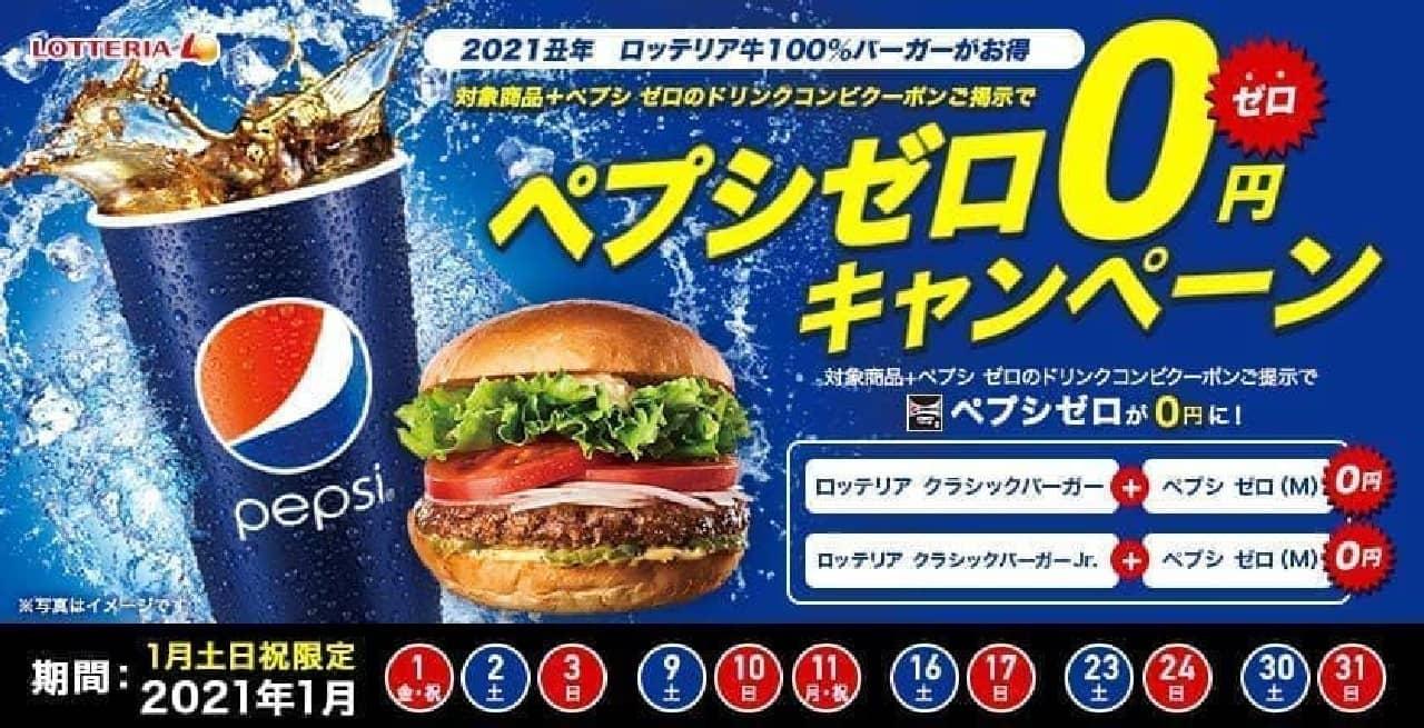 ロッテリア「1月土日祝限定 ペプシゼロ0円」キャンペーン