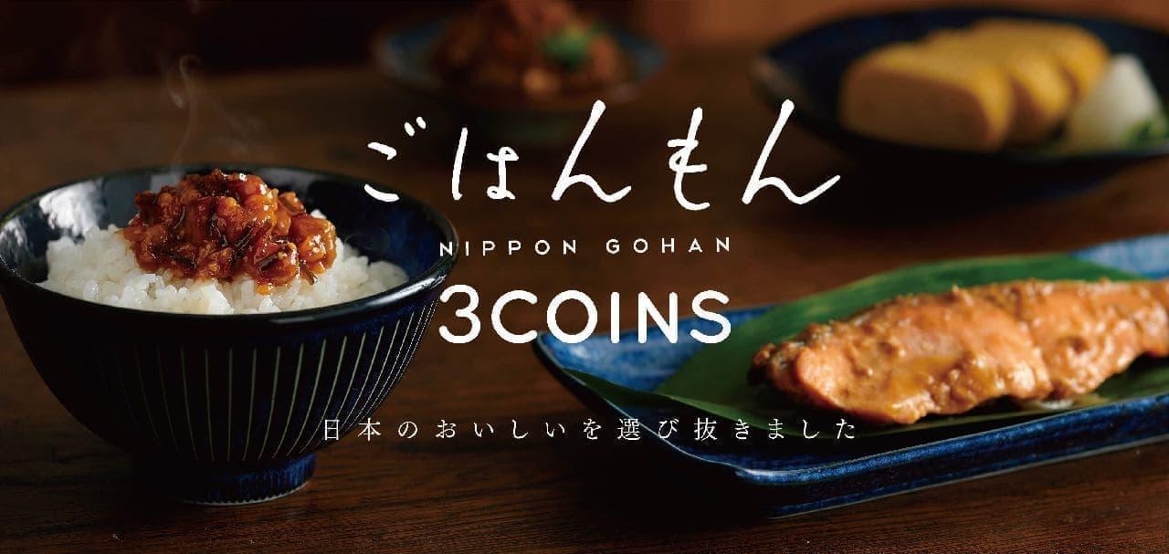 3COINS『ごはんもん』シリーズ