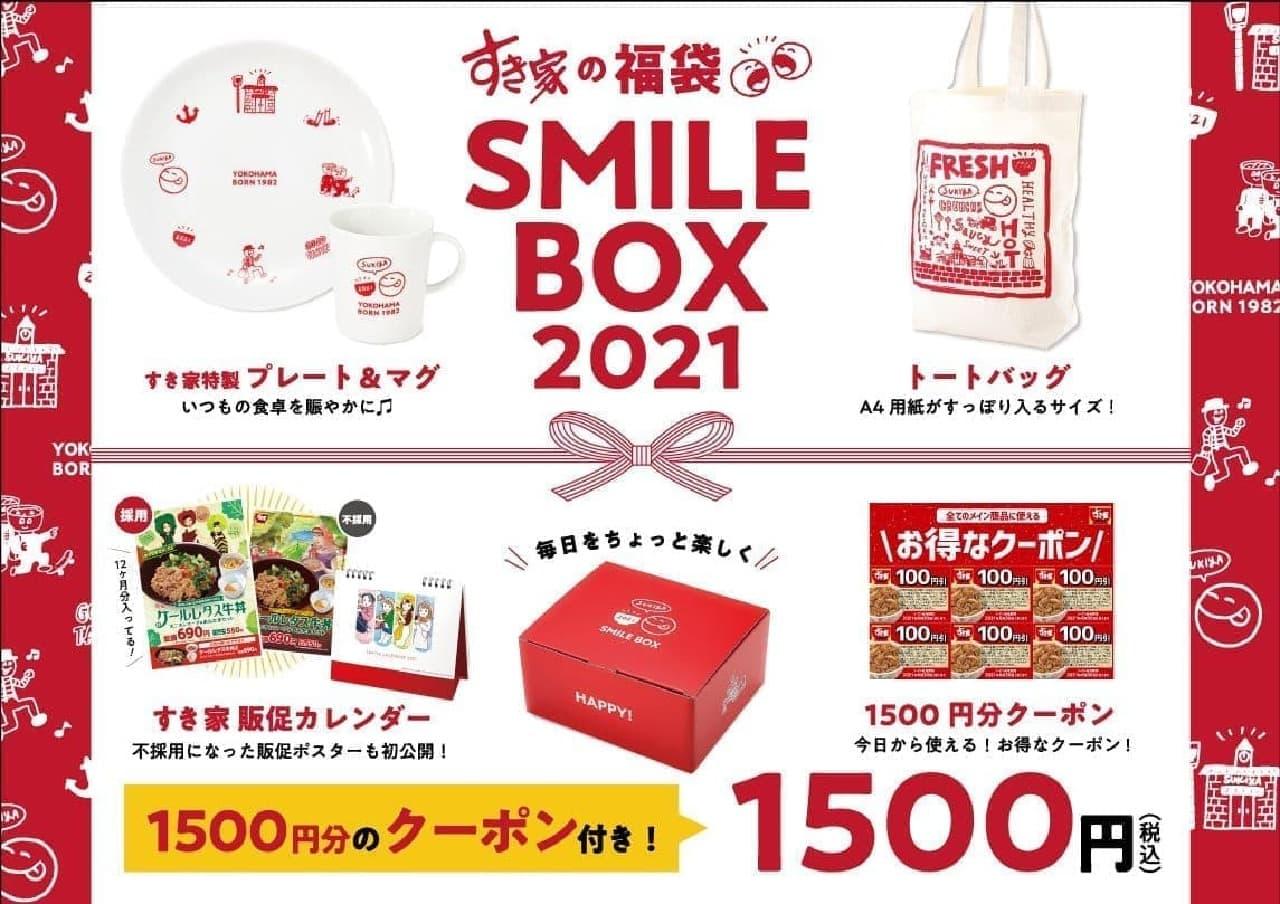 すき家の福袋「SMILE BOX 2021」