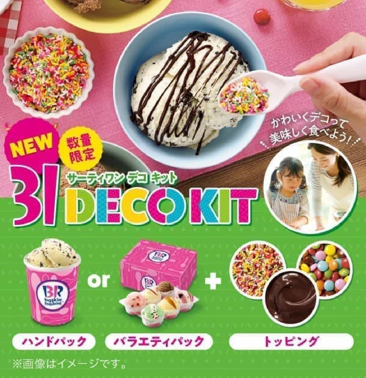 サーティワン アイス&デコレーションのセット「デコキット」