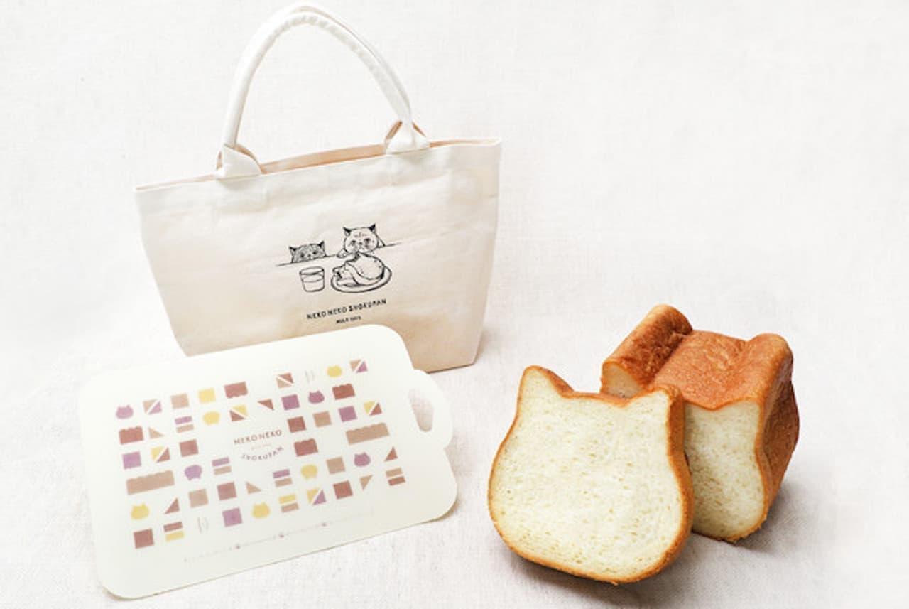 ねこねこ食パン「ねこねこ福袋」