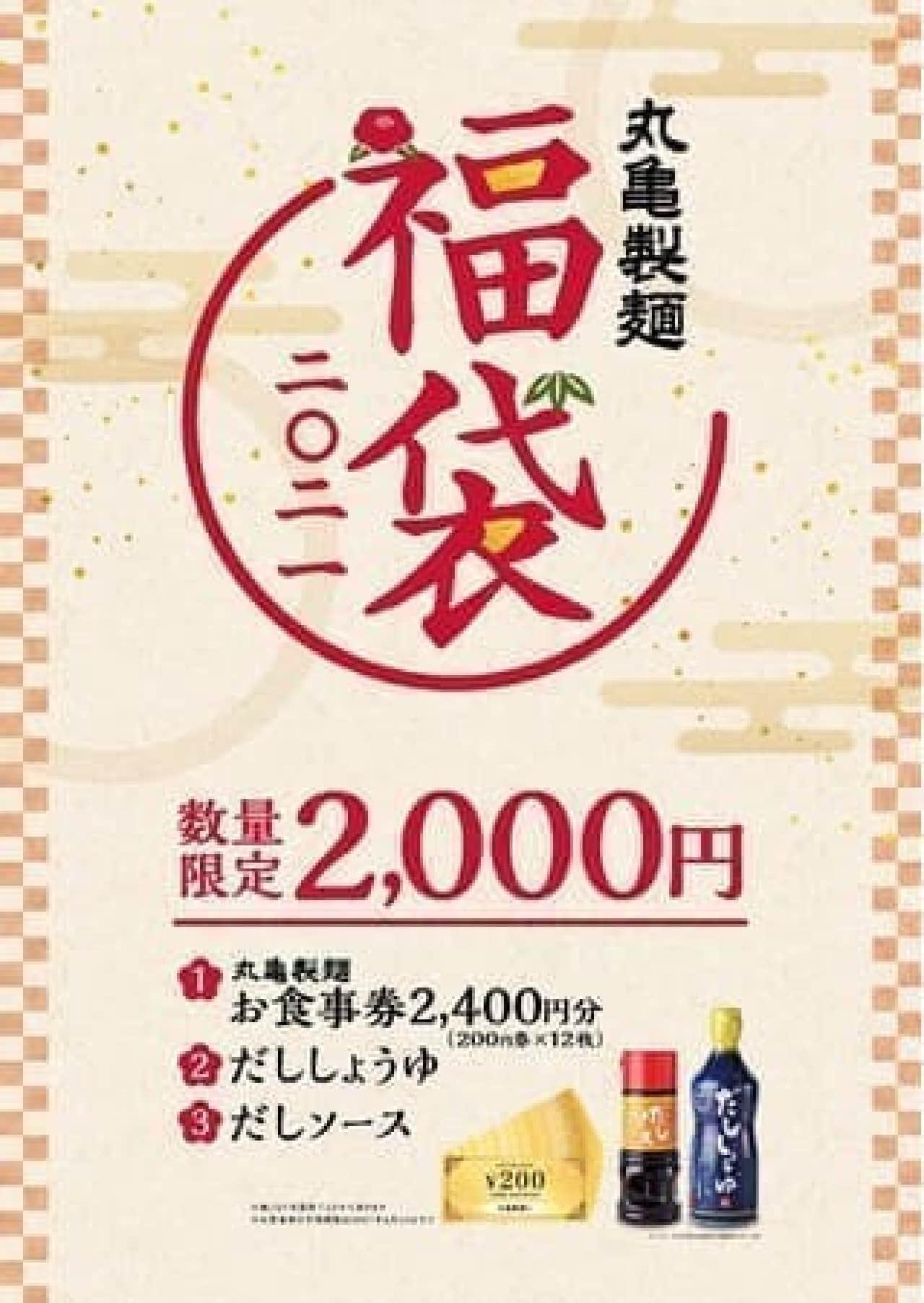 丸亀製麺 福袋2021