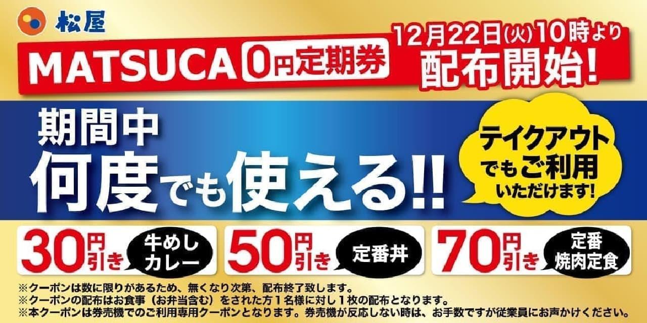松屋「MATSUCA 0円定期券」