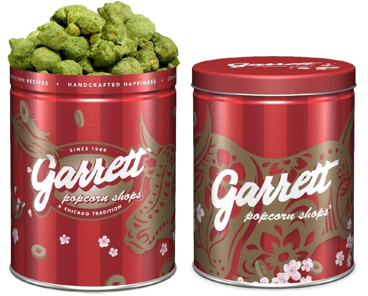ギャレット ポップコーン ショップス「Garrett 2021 ETO缶」