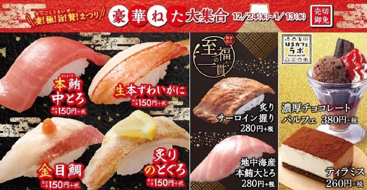はま寿司「凄!極!旨!贅!(すっごくうまいぜー)まつり」