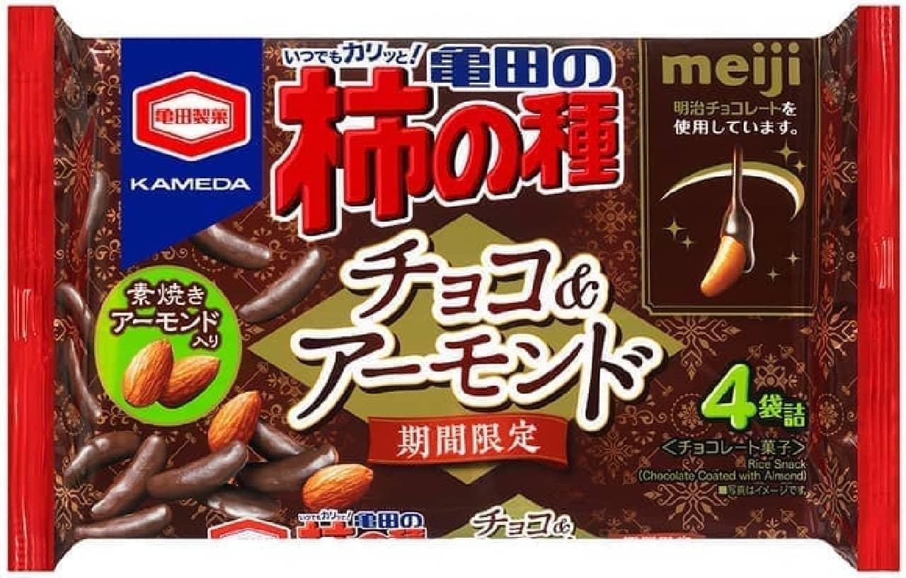 期間限定「亀田の柿の種 チョコ&アーモンド」