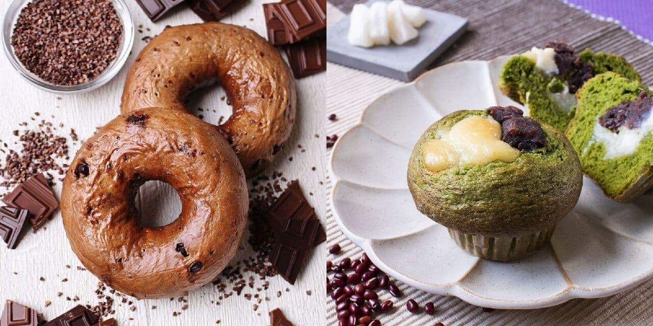 ベーグル&ベーグル「トリプルカカオベーグル」「あずき豆乳クリームマフィン ~もちもちぎゅうひ入り」