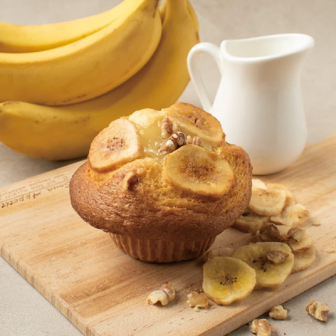 ベーグル&ベーグル「完熟バナナミルクマフィン」