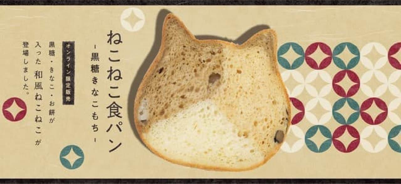 ねこねこ食パン「黒糖きなこもち」