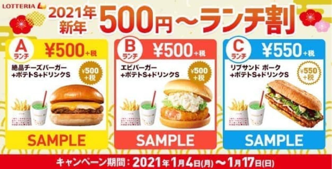 ロッテリア お得な「2021年新年500円~ランチ割」