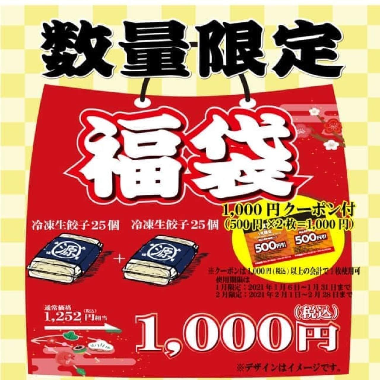 丸源ラーメン「丸源餃子福袋」