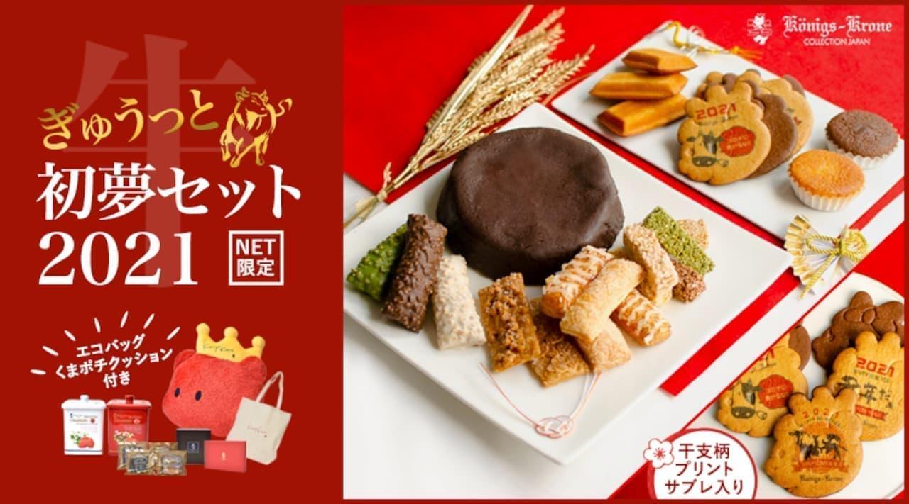 ケーニヒスクローネ「牛(ぎゅう)っと初夢セット2021 福袋」