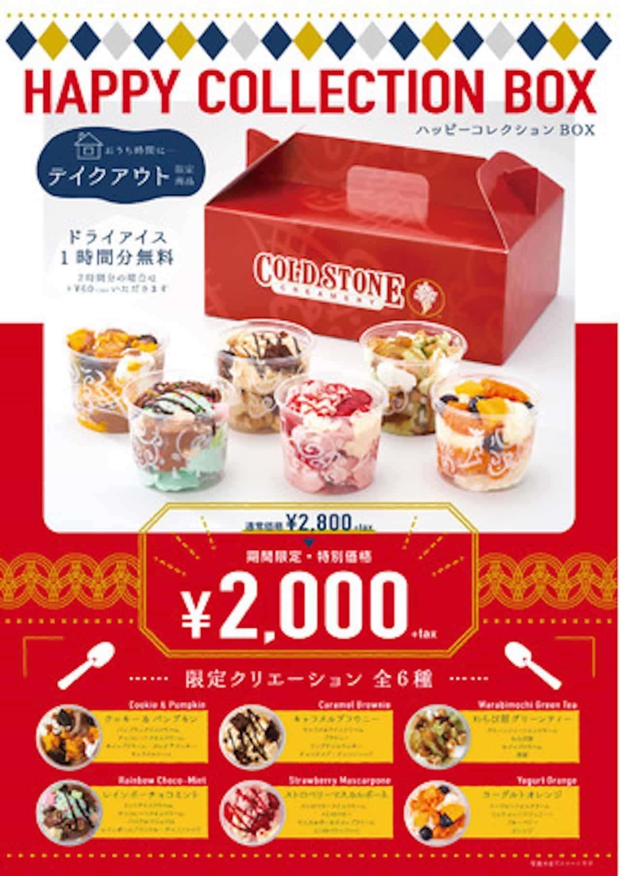 コールド・ストーン・クリーマリーテイクアウト限定商品「ハッピーコレクションBOX」