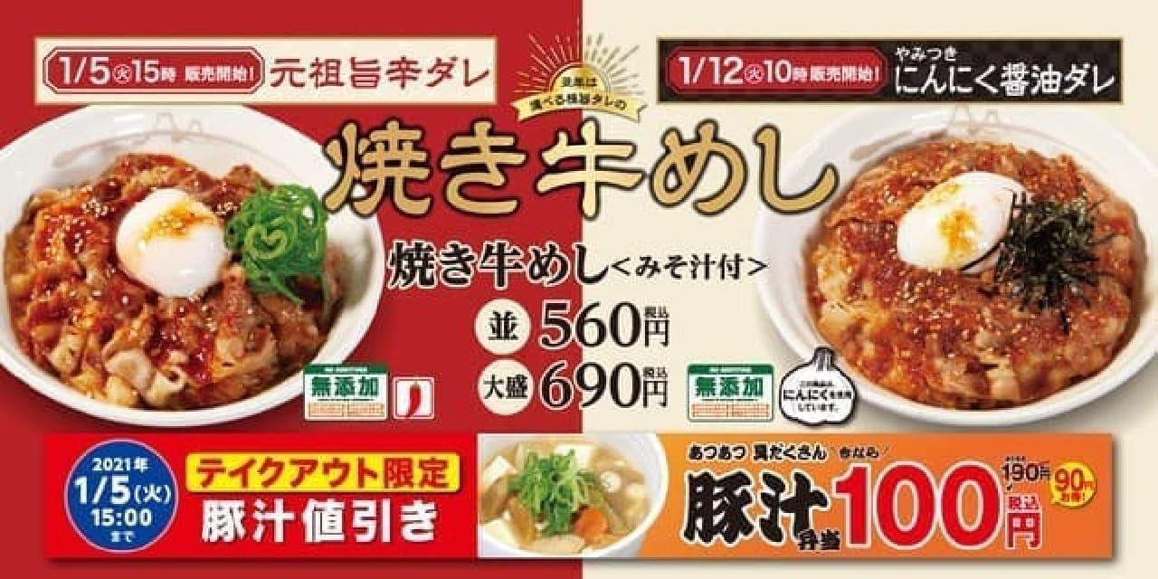 松屋「お肉たっぷり焼き牛めし」