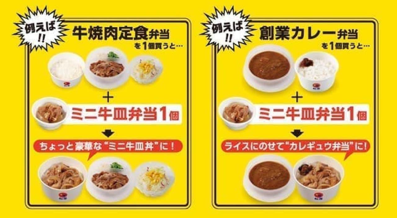 松屋「ミニ牛皿弁当プレゼントキャンペーン」