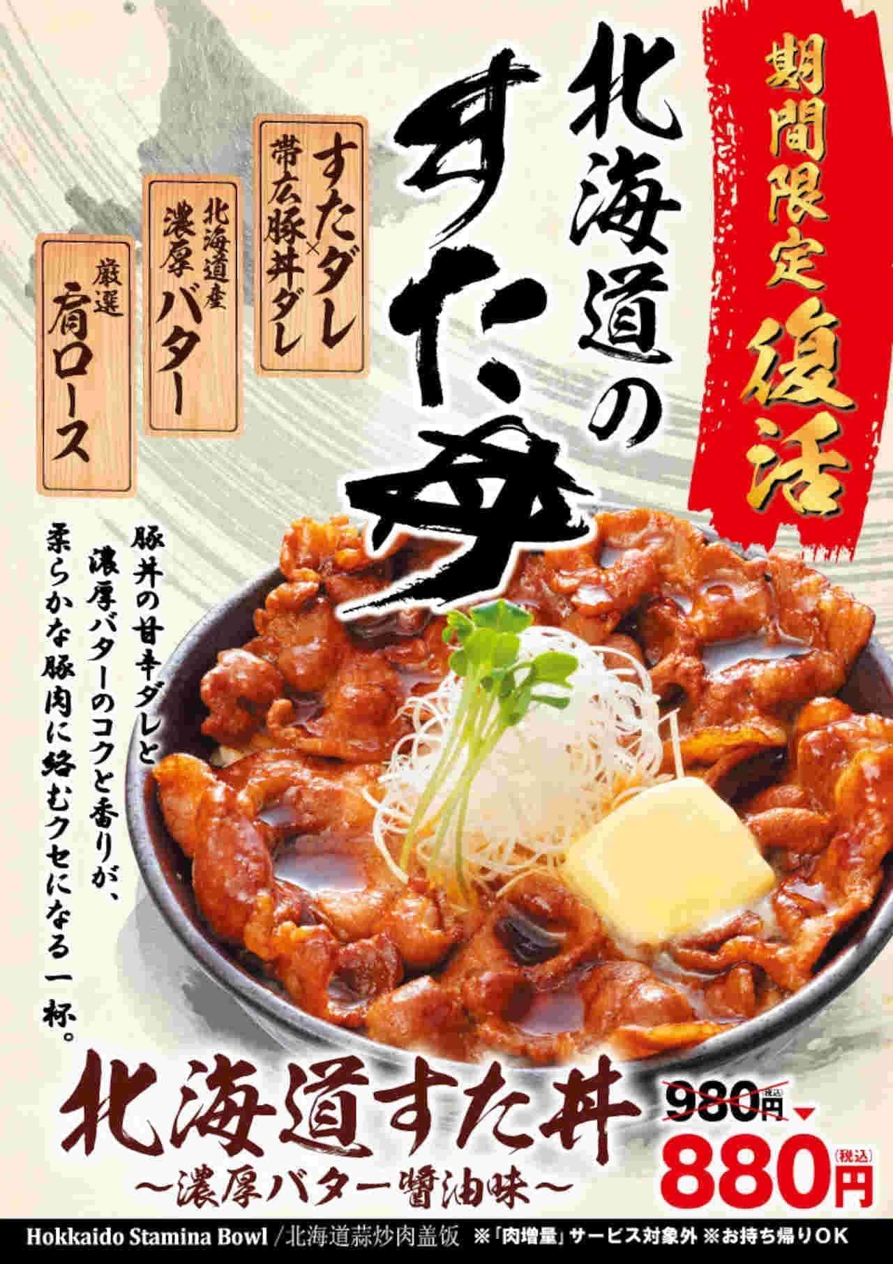 伝説のすた丼屋「北海道すた丼フェア」