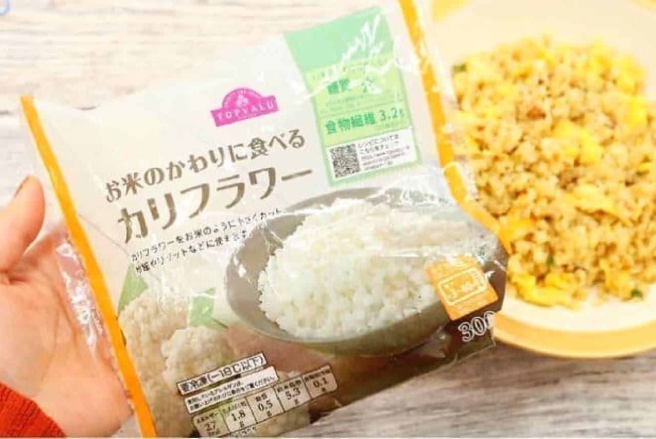 トップバリュ「お米のかわりに食べるカリフラワー」