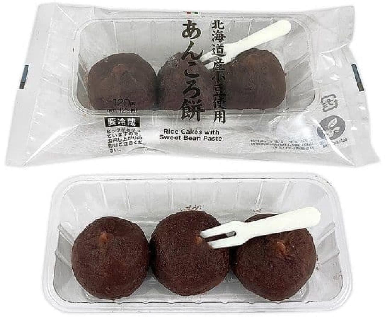 セブン-イレブン「北海道産小豆使用 あんころ餅」