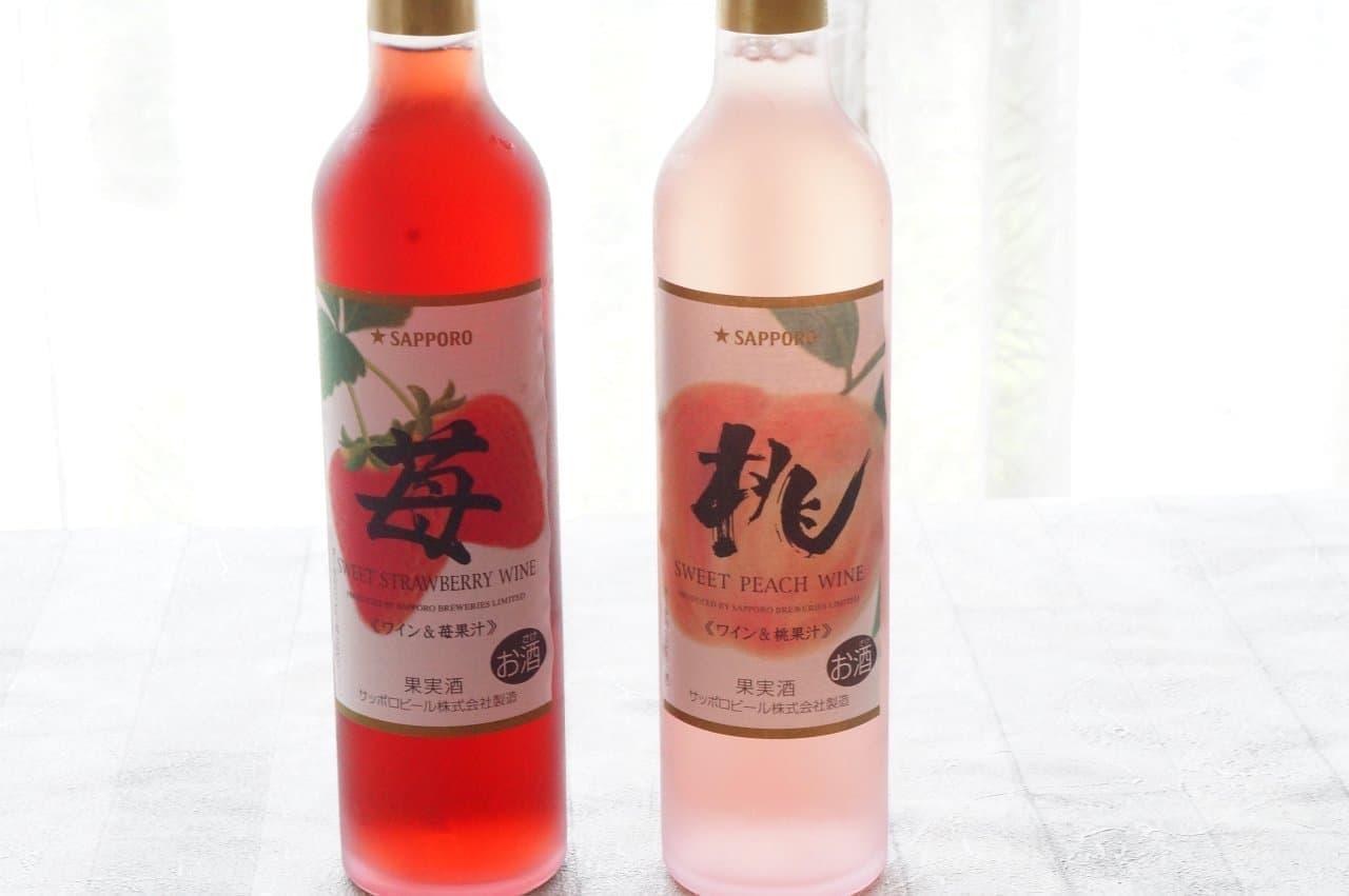 サッポロビール「苺のワイン」と「桃のワイン」