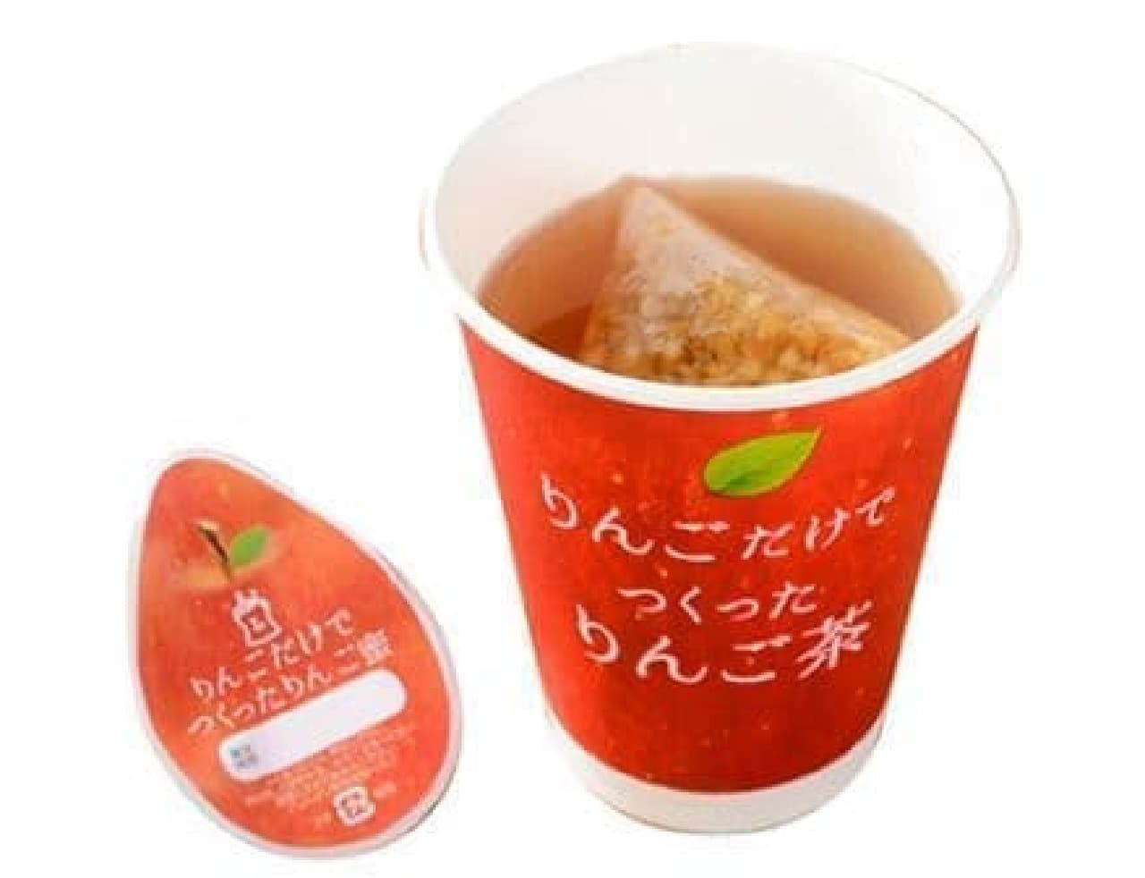りんごだけでつくったりんご茶