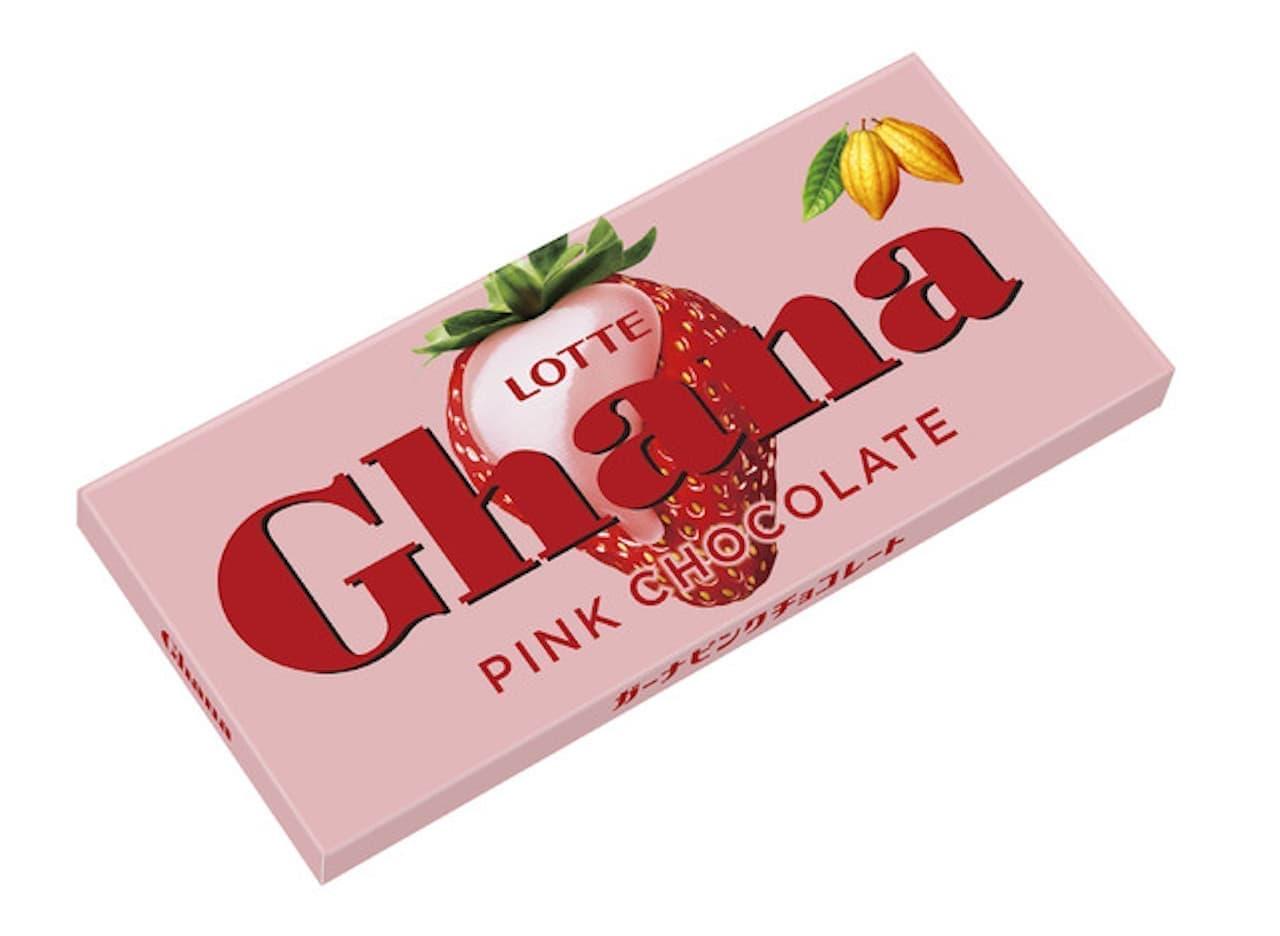 ピンク バレンタイン ガーナ