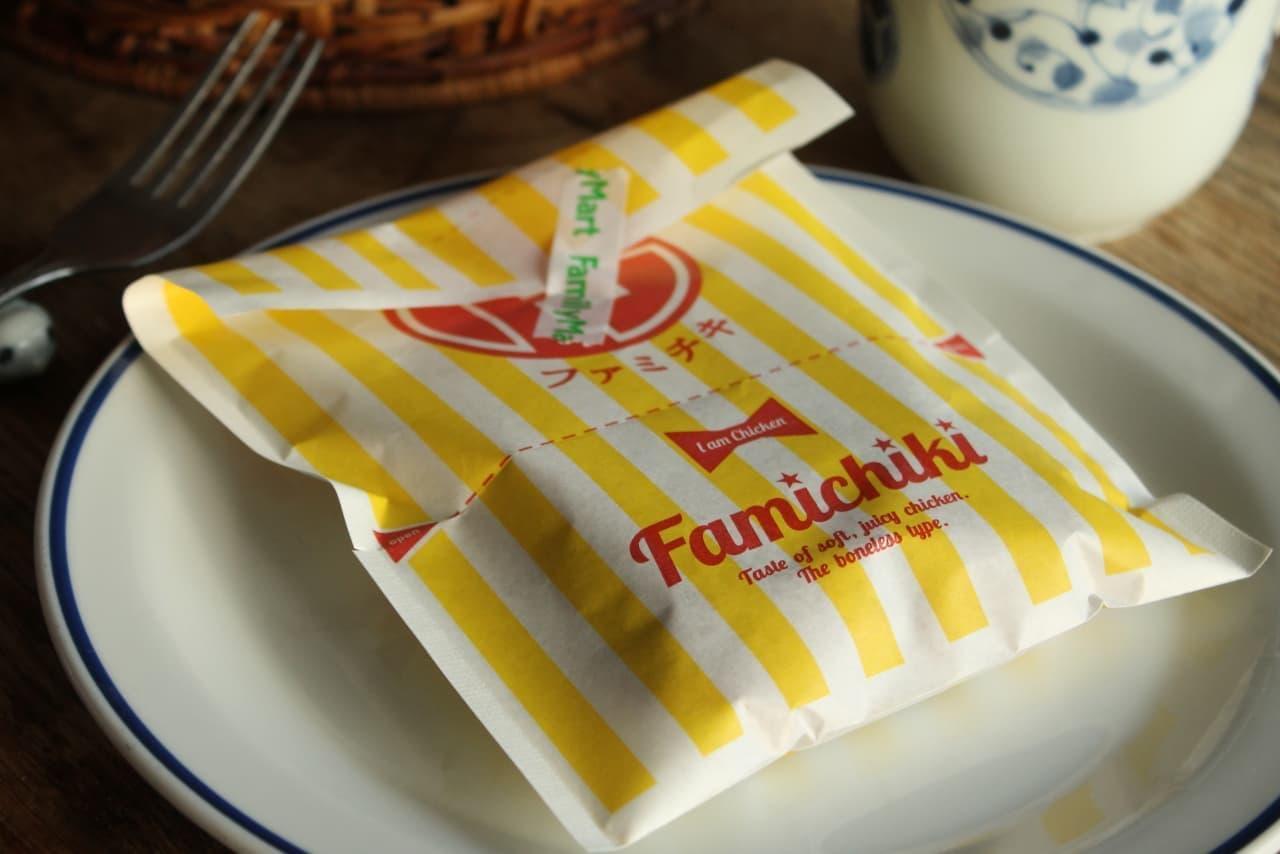 ファミマ「ファミチキ(麻辣味)」