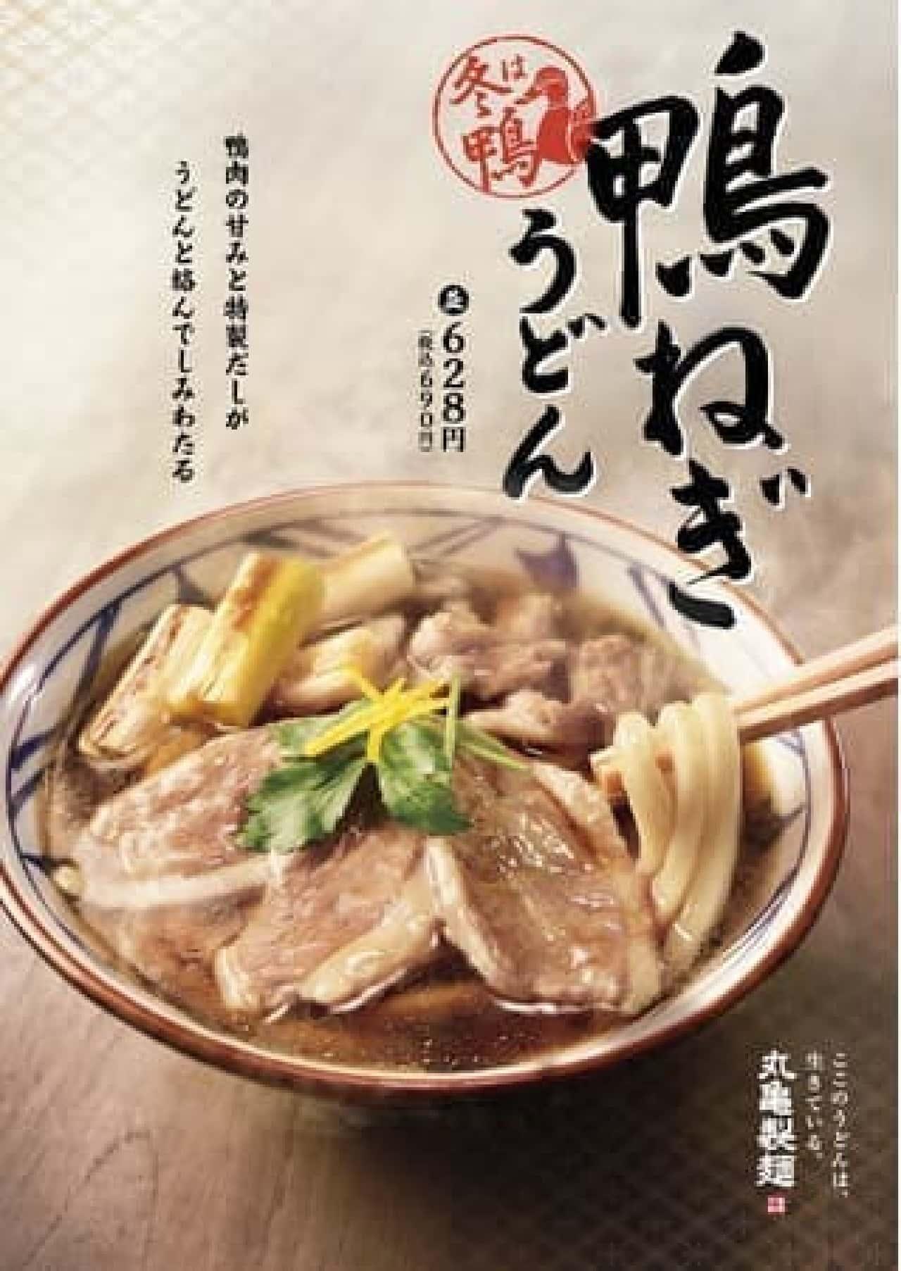 丸亀製麺 冬の定番「鴨ねぎうどん」