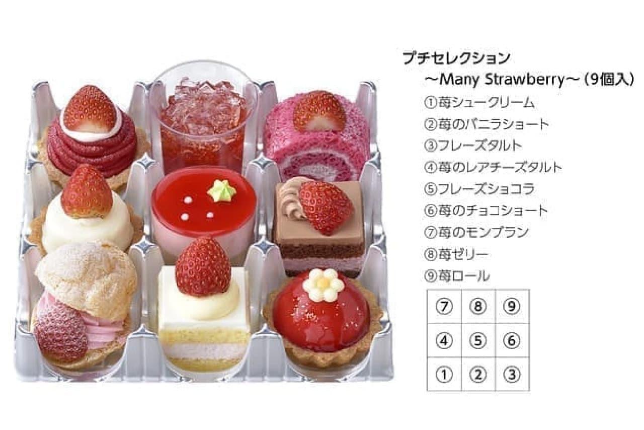 銀座コージーコーナー「プチセレクション~Many Strawberry~(9個入)」