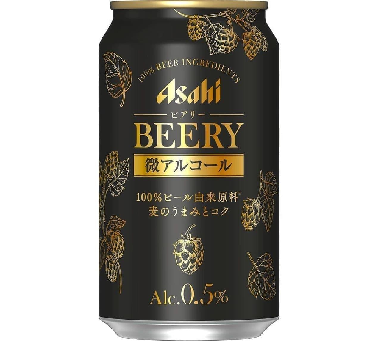 """""""微アルコール""""ビールテイスト飲料「アサヒ ビアリー」"""