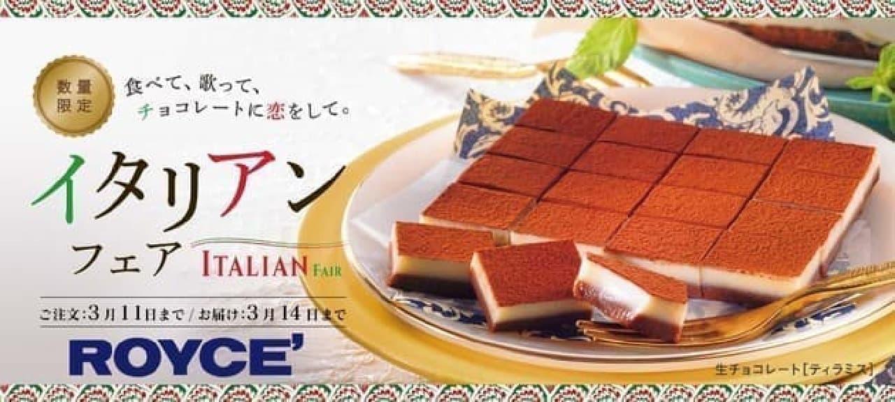 ロイズ「生チョコレート[ティラミス]」