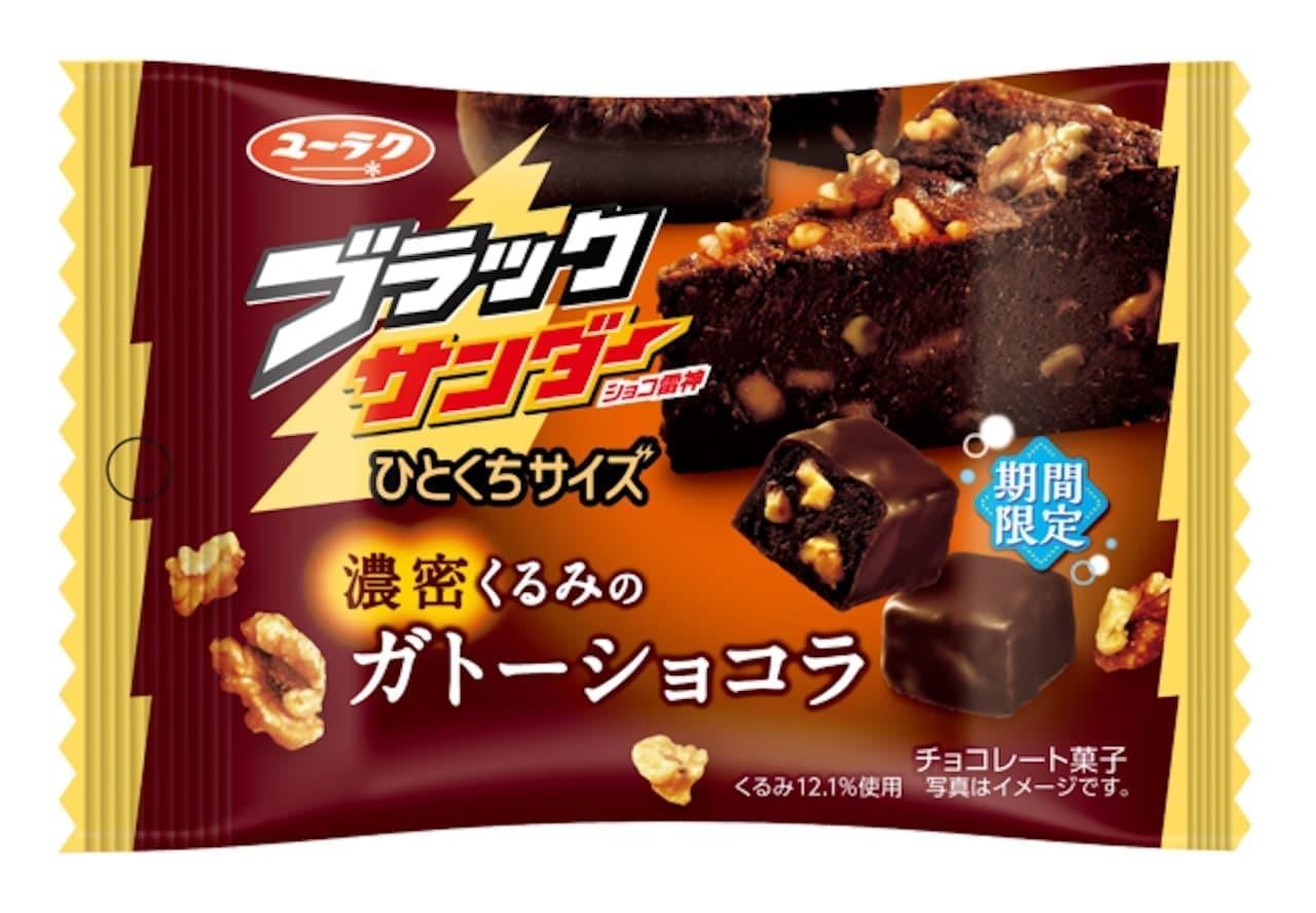ブラックサンダーシリーズ「ブラックサンダーひとくちサイズ 濃蜜くるみのガトーショコラ」