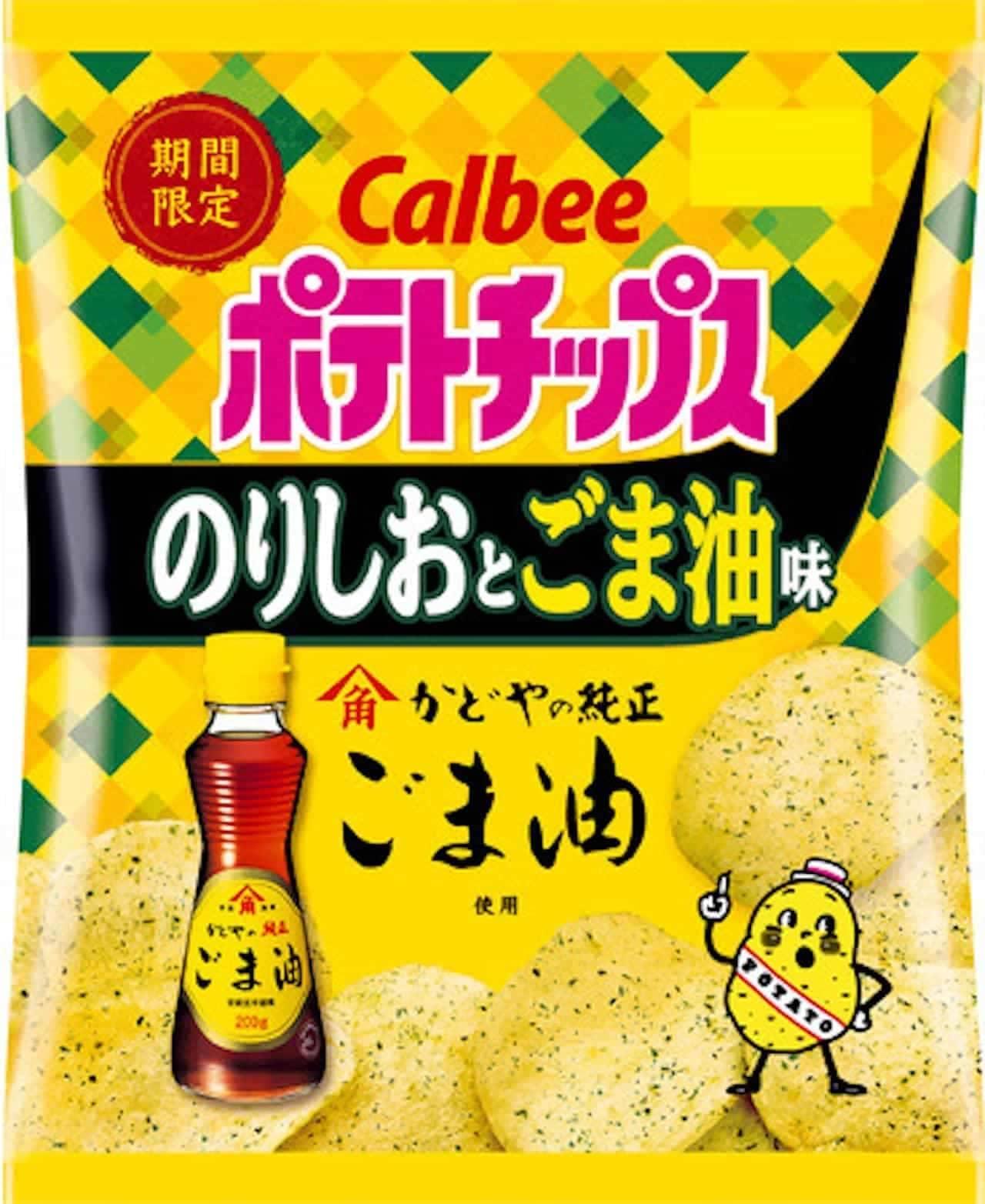 カルビー「ポテトチップス のりしおとごま油味」