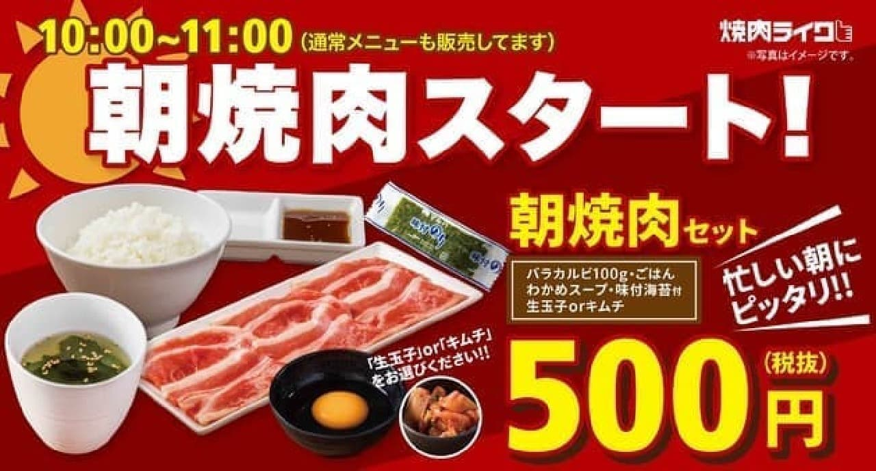 焼肉ライク 500円「朝焼肉」