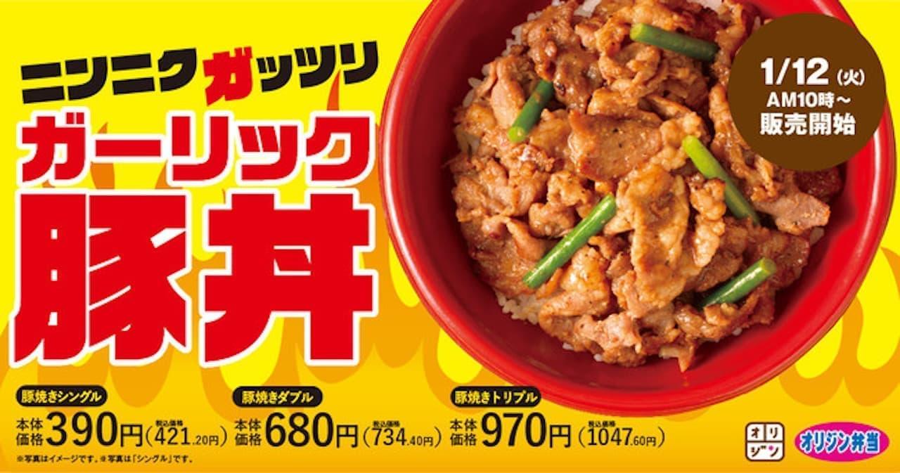 オリジン「ガーリック豚丼」期間限定