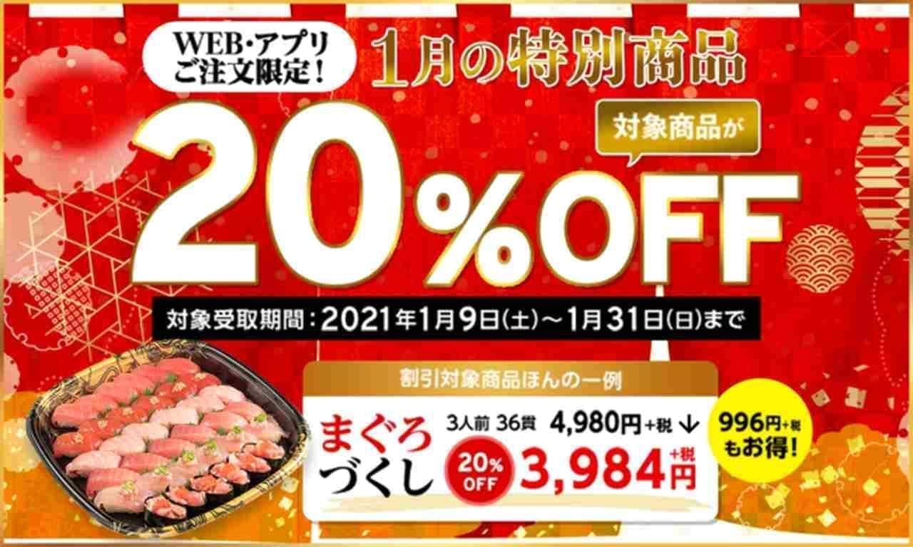 かっぱ寿司「まぐろづくし」など20%オフ