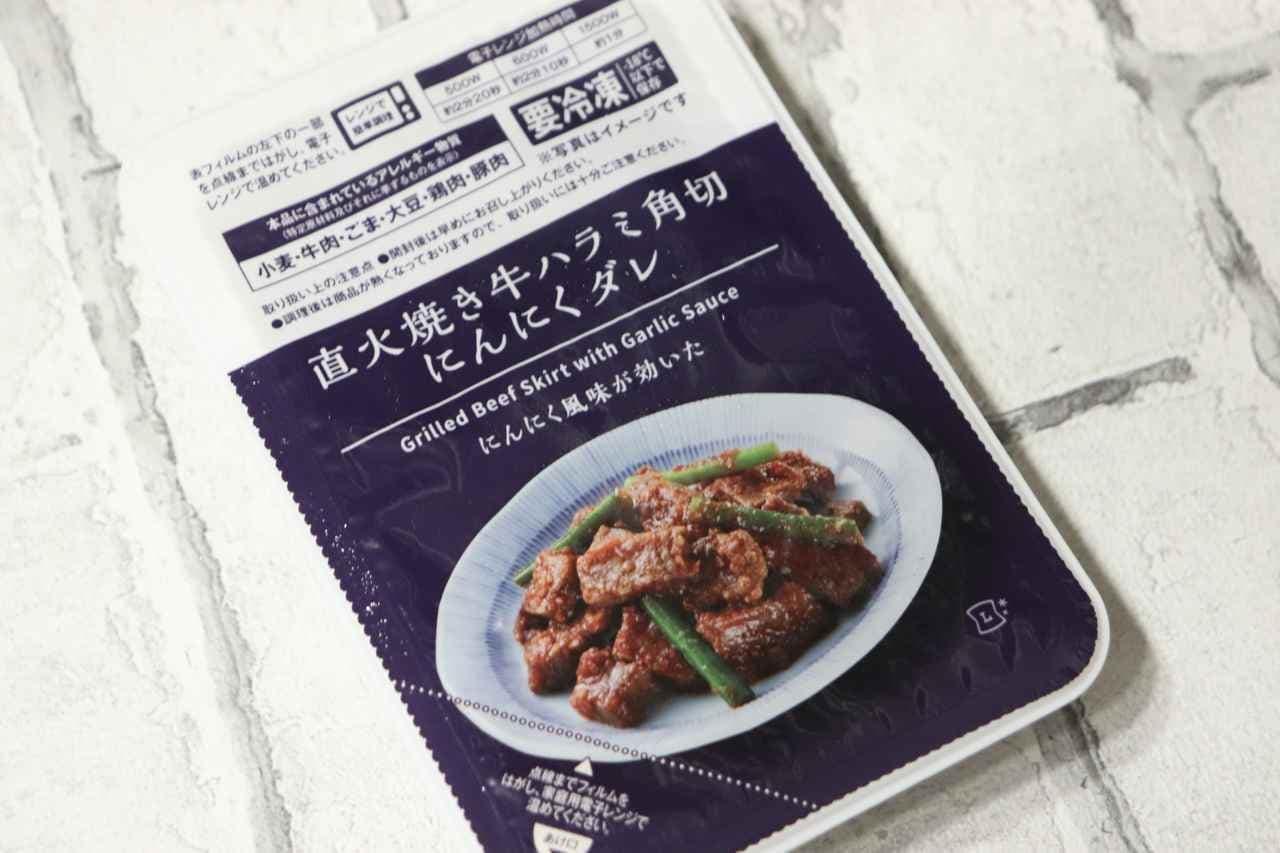 ローソン冷凍焼肉「直火焼き牛タン角切 ねぎ塩ダレ」「直火焼き牛ハラミ角切 にんにくダレ」