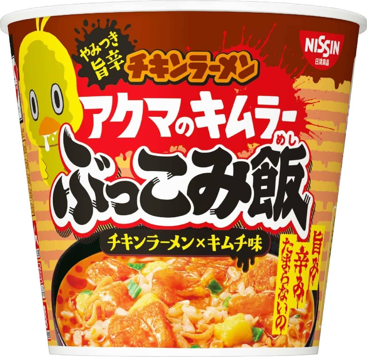 日清食品「チキンラーメン アクマのキムラー ぶっこみ飯」