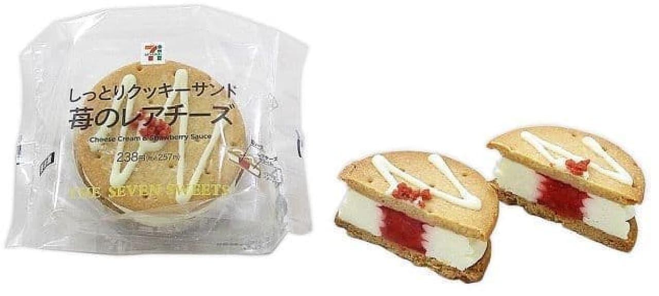 セブン-イレブン「しっとりクッキーサンド苺のレアチーズ」