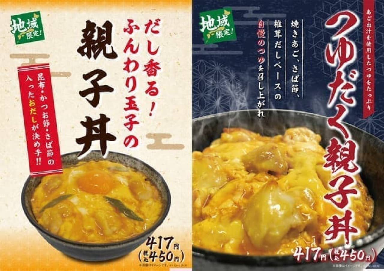 ファミリーマート「つゆだく親子丼」「だし香る!ふんわり玉子の親子丼」