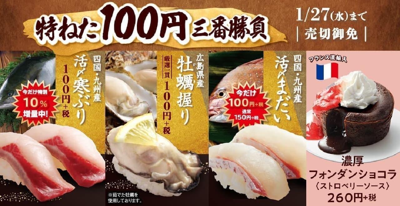 はま寿司「特ねた100円三番勝負」