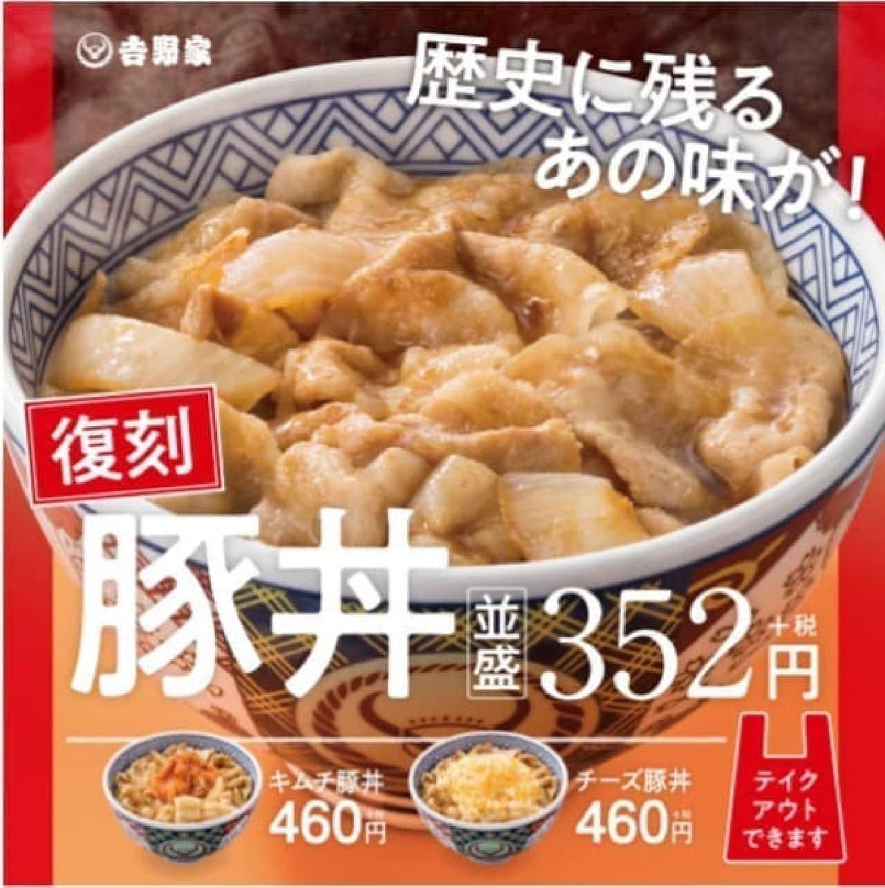 吉野家「豚丼」復刻販売