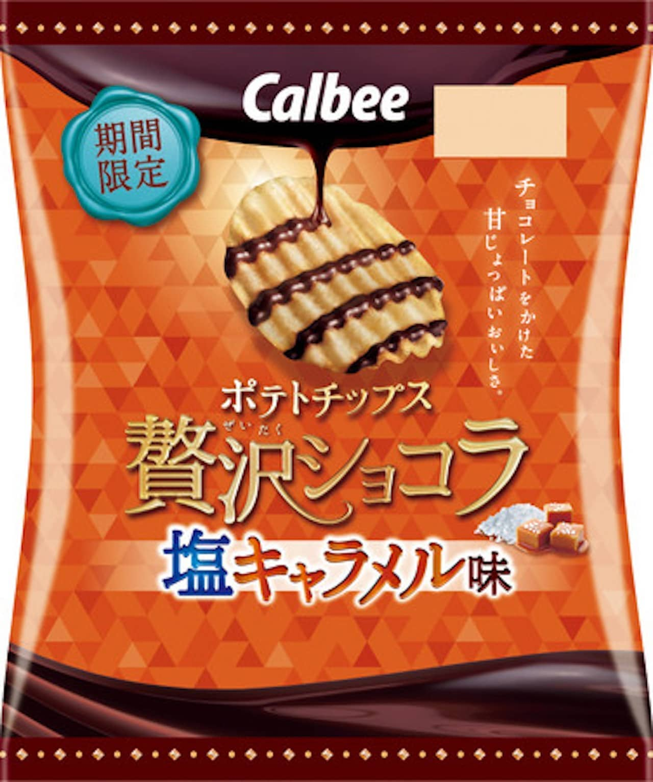 カルビー冬季限定「ポテトチップス贅沢ショコラ 塩キャラメル味」