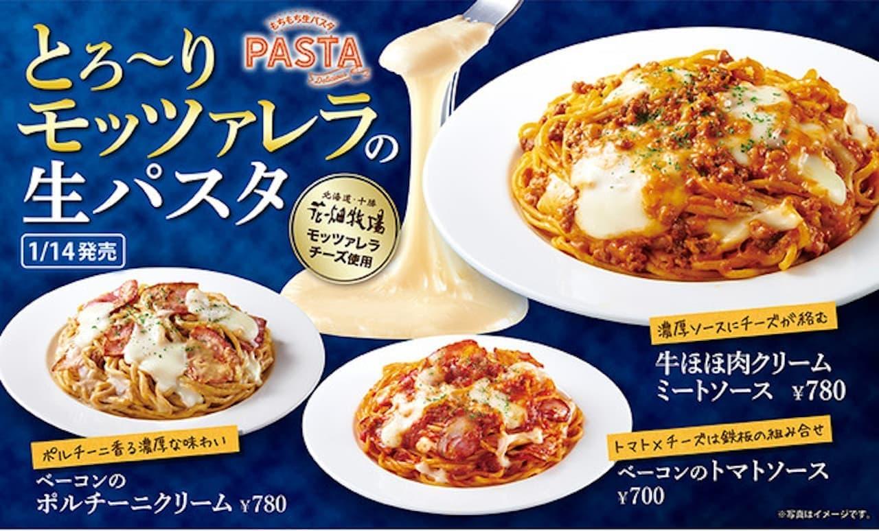 ファーストキッチン「とろ~りモッツァレラと牛ほほ肉のクリームミートソース」など冬季限定パスタ